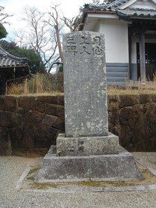 上人の碑.JPG