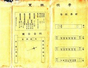 厚生小学校01.jpg