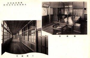 大湊小学校02.jpg