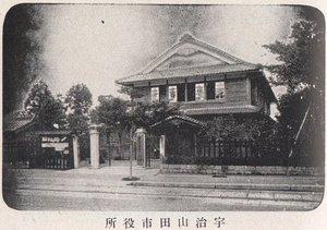 宇治山田市役所.jpg