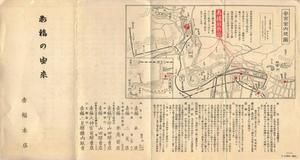 戦前「赤福の由来」表.jpg