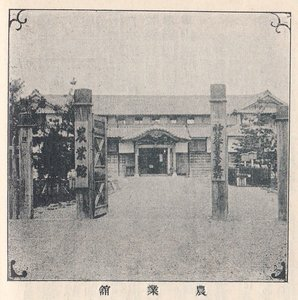 旧農業館.jpg