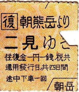 朝熊二見表30×28.jpg