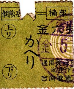 朝熊合同表30×27.jpg