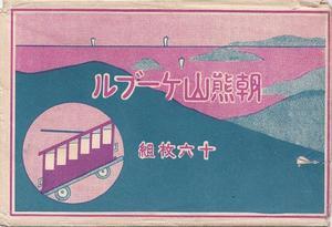 朝熊岳ケーブルカー00.jpg