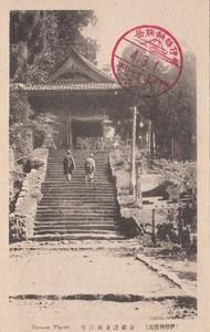 朝熊岳ケーブルカー12.jpg