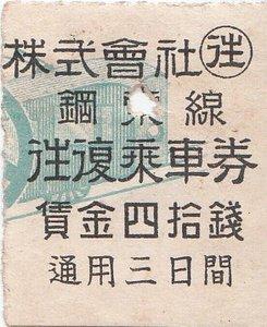 朝熊鋼索線表30×26.jpg