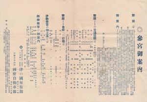 津の国屋表.jpg