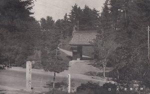 神宮文庫入口.jpg