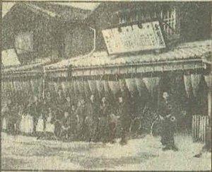 西村傘店.jpg