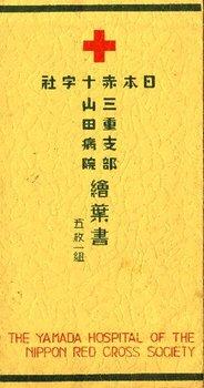 I山田病院10.jpg