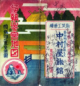 中村館パンフ02.jpg