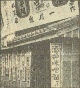 元阪酒店.jpg