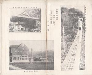 合同電車沿線ご案内02.jpg