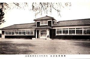 大湊町立工業学校.jpg