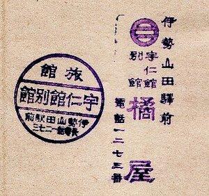 宇仁館橘屋01.jpg