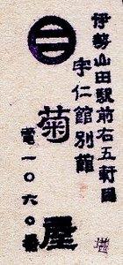 宇仁館菊屋02.jpg