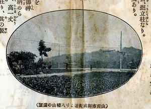 御幸通りから八幡山.jpg