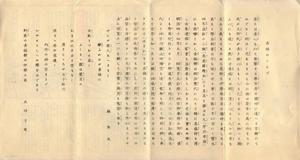 戦前「赤福の由来」裏.jpg
