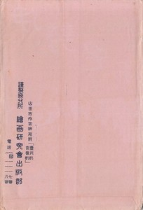 昭和4年御遷宮祭02.jpg