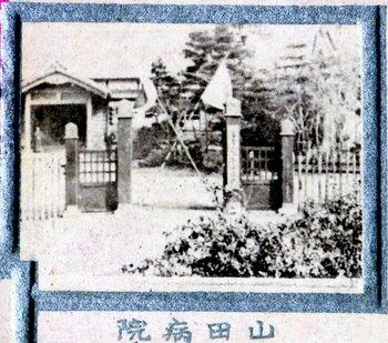I山田病院03.jpg